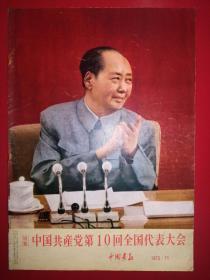 中国画报 1973年第11期及附录 共2册(日文版 完整不缺页)