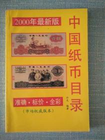 中国纸币目录 2000年最新版