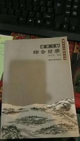 南京文献综合目录/南京文化研究丛书
