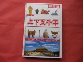 新编 上下五千年(2)图文版