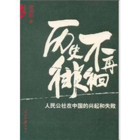 历史不再徘徊:人民公社在中国的兴起和失败