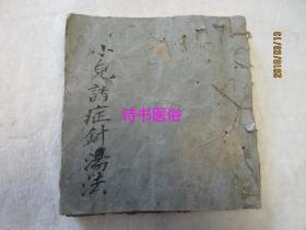民国梅县地区医师手抄药方:小儿诸症针汤法(有手绘图)