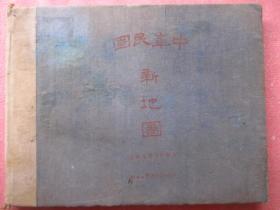 《中华民国新地图》——申报六十周年纪念【布面精装、4开(宽43公分、长56公分)图100多页、文字270页】有目录对比——全书完整无缺