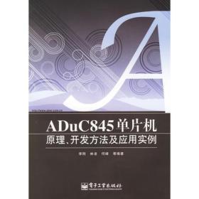ADuC845单片机原理、开发方法及应用实例