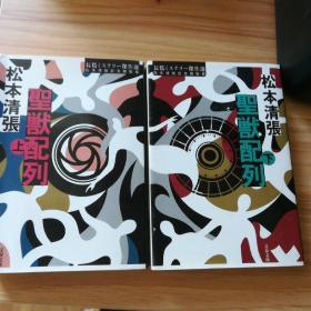 聖獣配列(松本清张日文版小说·上下两册)