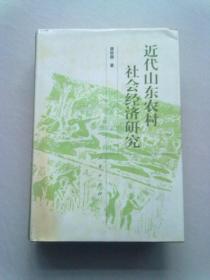 近代山东农村社会经济研究【2004年7月一版一印】大32开精装本有护封