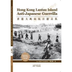 香港大屿山抗日游击队(中英对照)