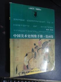 中国美术史图像手册·绘画卷