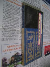 中国风俗丛书:中国古代丧葬习俗