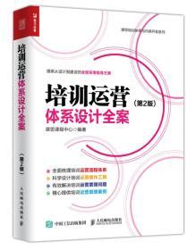 培訓運營體系設計全案 第2版