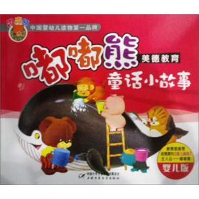 嘟嘟熊童话小故事婴儿版系列:美德教育