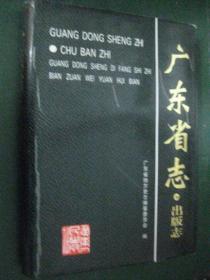 广东省志.出版志