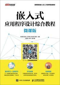 嵌入式应用程序设计综合教程(微课版)
