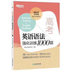 新东方 高考英语语法强化训练1000题