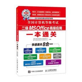 全国计算机等级考试二级MS Office高级应用一本通关
