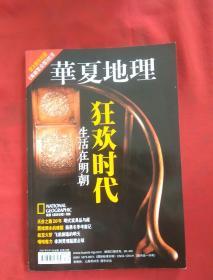 华夏地理 2007年5月号总59期 狂欢时代