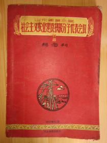 山东省第三届社会主义农业建设积极分子代表会议纪念刊