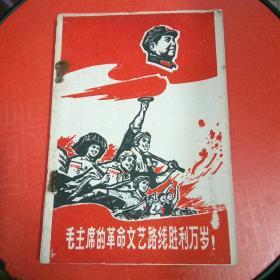 毛主席的革命文艺路线胜利万岁(请看图)