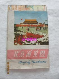北京游览图——1976年版