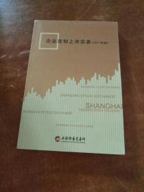 企业改制上市实务(2011年版)