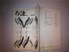 原版日文日本月刊 ち<ま 1976年7月 筑摩书房 平装大32开