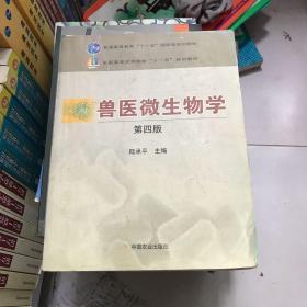兽医微生物学(四版)(十一五)