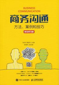 商务沟通 方法 案例和技巧 移动学习版