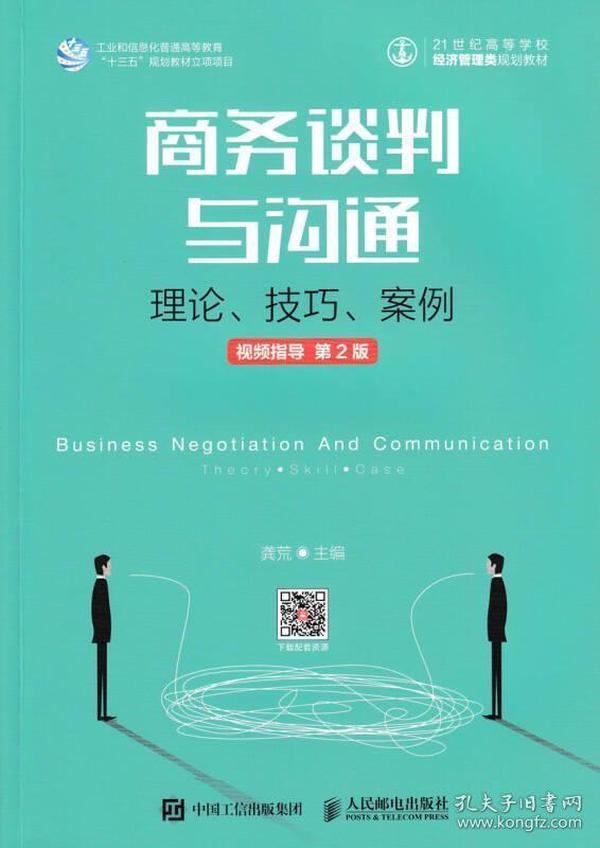 商务谈判与沟通 理论 技巧 案例 视频指导 第2版