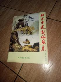 北京古建园林画集