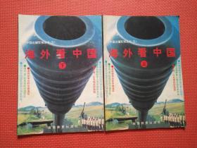 海外看中国军队     中国边疆军情丛书之五  上下册