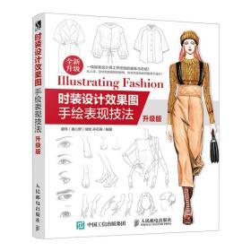 时装设计效果图手绘表现技法 升级版