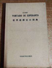 世界语原文小词典【精装】