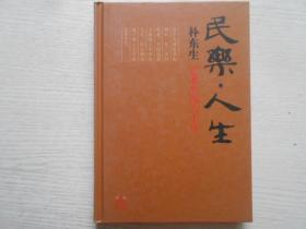 民乐人生 朴东生艺术生涯六十年