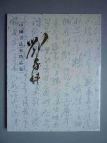 中国书法家精品集---刘家科(全新正版 塑封) 8开本