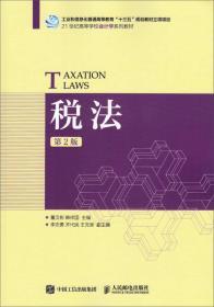 税法(第2版) 董汉彬  韩祥国二手 人民邮电出版社 9787115454232