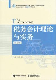 二手正版税务会计理论与实务(第2版) 江霞 李志勇 人民邮电出版社9787115473929
