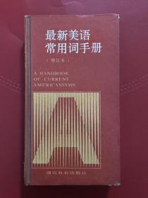 最新美语常用手册【增订本】
