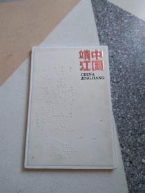 中国靖江(光盘)