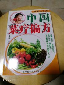 中国菜疗偏方