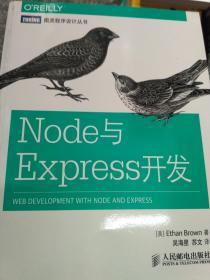 Node与Express开发 正版现货/BT (外来之家
