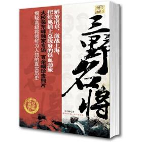 三野名将(图文珍藏版)