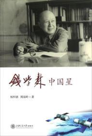 钱学森中国星 杨照德熊延岭著 上海交通大学出版社 1900年01月01日 9787313091253