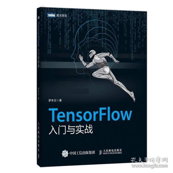 TensorFlow入门与实战