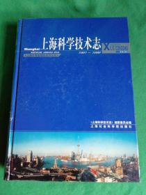 上海科学技术志(1991-1999)【精装】