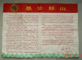愚公移山   毛泽东   宣传标语   文字大海报    文革   中国共产党第七次大会   闭幕式  毛泽东致闭幕词