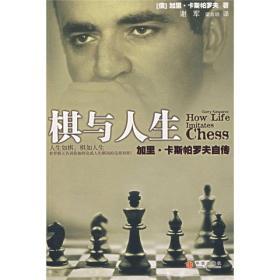 棋与人生:加里·卡斯帕罗夫自传