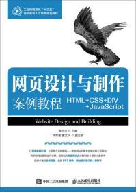 网页设计与制作案例教程 HTML+CSS+DIV+JavaScript 李志云 9787115442727 人民邮电出版社