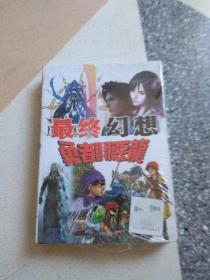 最终幻想:勇者斗恶龙(塑封未拆)