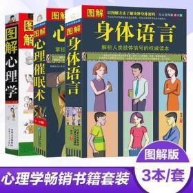 【正版新书】图解身体语言密码+心理学+心理催眠术 解析人类肢体信