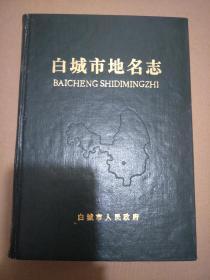 吉林省地名志丛书(2)白城市地名志